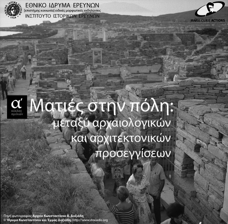 Delos Symposion 1963 (Photographs 34172, photo 496)Α